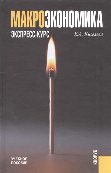 Макроэкономика Экспресс-курс Киселева