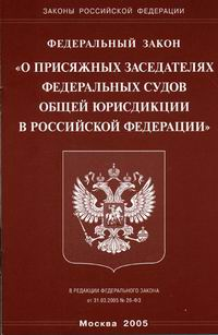 ФЗ О присяжных заседателях федеральных судов общей юрисдикции в РФ