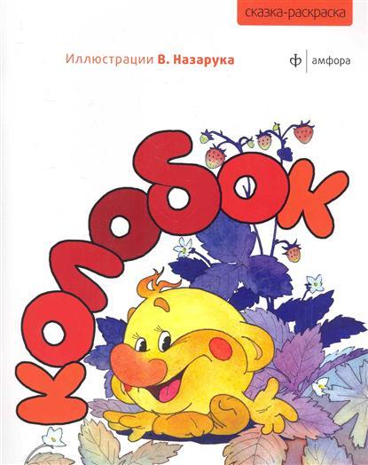 Назарук В. (худ.) КР Колобок осип назарук роксолана