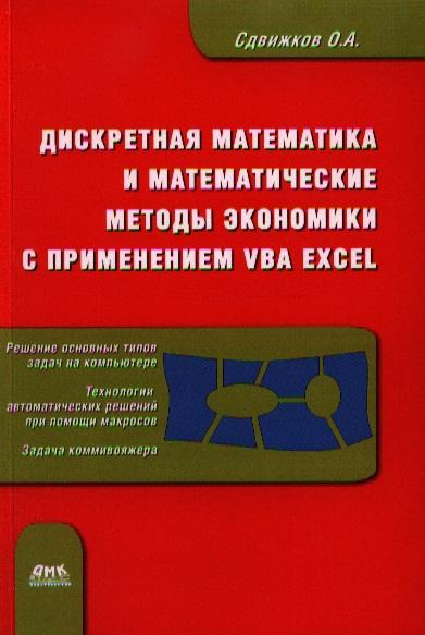 Дискретная математика и математические методы экономики с применением VBA Excel от Читай-город