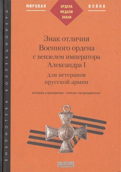 Знак отличия Военного ордена с вензелем императора Александра I для ветеранов прусской армии: история учреждения, списки награжденных