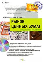 Рынок ценных бумаг Юридический справ.