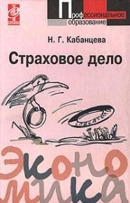 Страховое дело Кабанцева