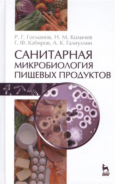 Санитарная микробиология пищевых продуктов: учебное пособие. Издание второе, исправленное