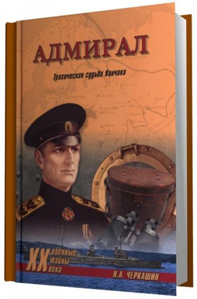Адмирал Трагическая судьба Колчака