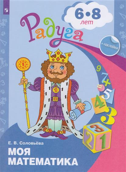 Моя математика. Развивающая книга для детей 6-8 лет от Читай-город