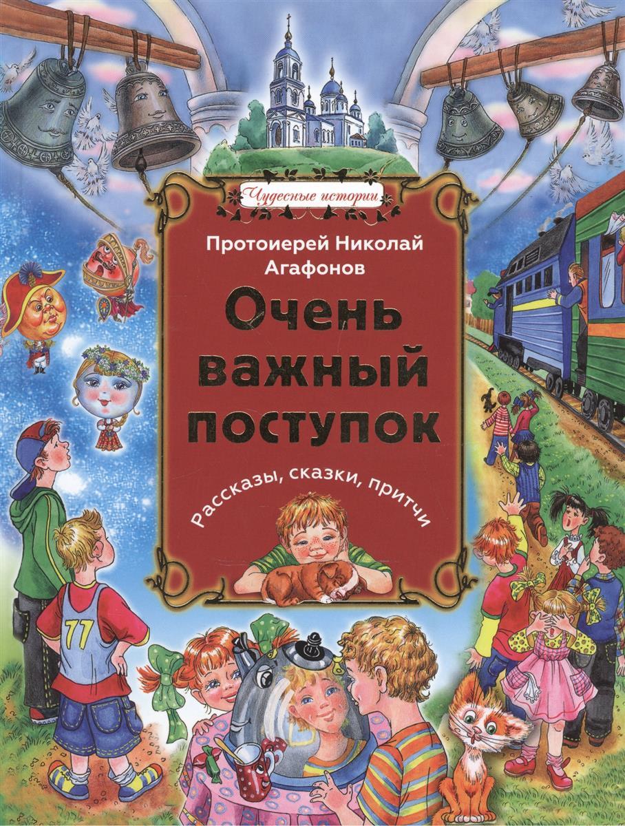 Агафонов Н. Очень важный поступок: Рассказы, сказки, притчи ISBN: 9785753309792