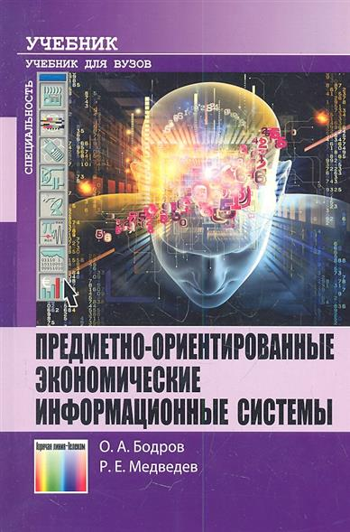 Предметно-ориентированные экономические информационные системы. Учебник