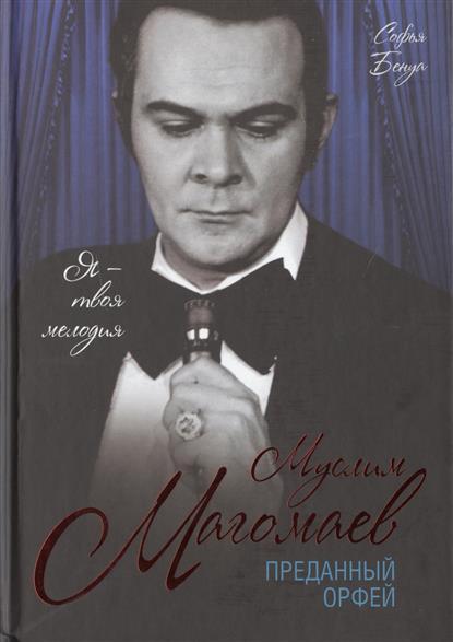 Бенуа С. Муслим Магомаев. Преданный орфей виниловая пластинка муслим магомаев поет