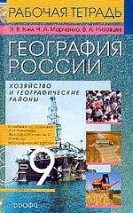 География России 9 кл Раб. тетрадь для учителя