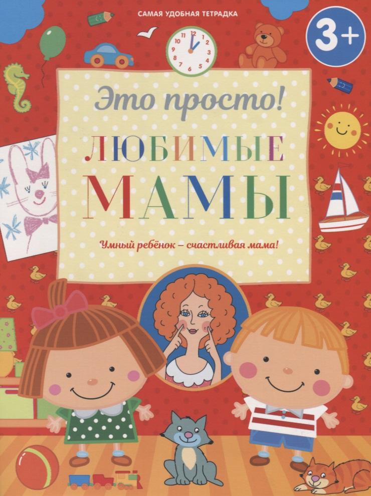 Михайлова И. Любимые мамы (3+)