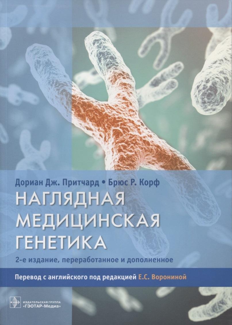 Притчард Д., Корф Б. Наглядная медицинская генетика корпускулярная генетика