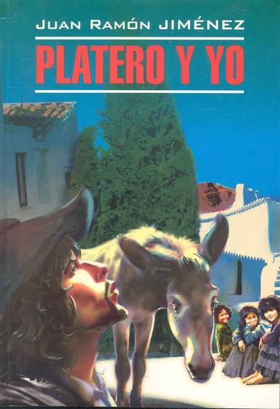 Platero y yo / Платеро и я