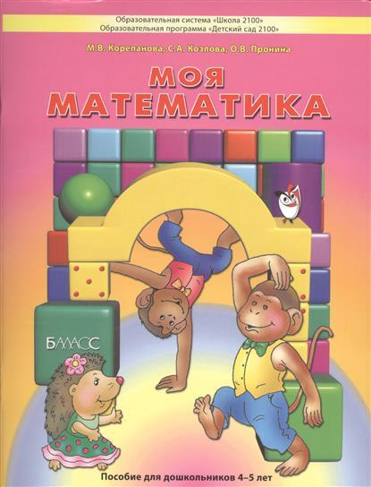 Корепанова М., Козлова С., Пронина О. Моя математика. Пособие для дошкольников 4-5 лет clever книга математика для дошкольников от а до я с 4 лет