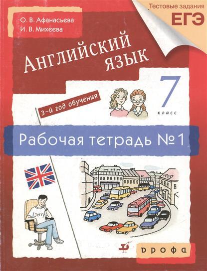Афанасьева О. Новый курс англ. языка 7 кл Раб. тетр. 1 семенец о русский язык 9 кл тест задания к основным учеб раб тетр