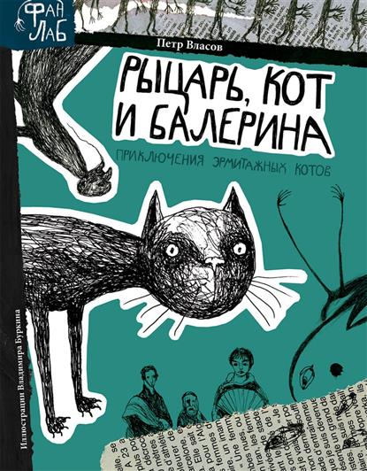 Власов П. Рыцарь, кот и балерина. Приключения эрмитажных котов