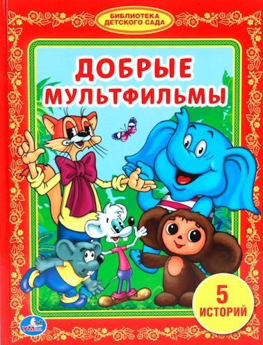 Андерсен Х.К.: Добрые мультфильмы. 5 историй