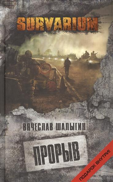 Шалыгин В. Прорыв вячеслав шалыгин найти героя