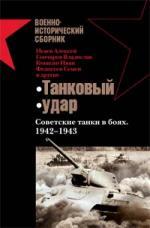 Танковый удар Советские танки в боях 1942-1943 гг.