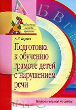 Подготовка к обучению грамоте Метод. пос.