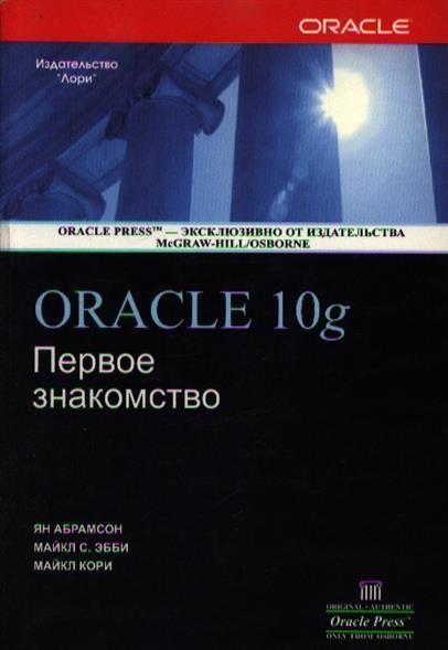 Абрамсон Я. Oracle 10g Первое знакомство oracle数据库管理从入门到精通(配光盘)