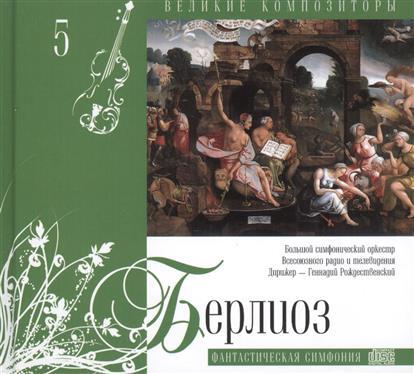Великие композиторы. Том 5. Гектор Берлиоз (1803-1869). (+CD