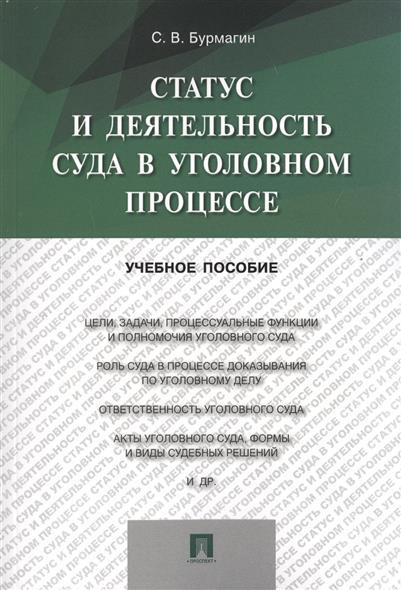 Бурмагин С. Статус и деятельность суда в уголовном процессе. Учебное пособие