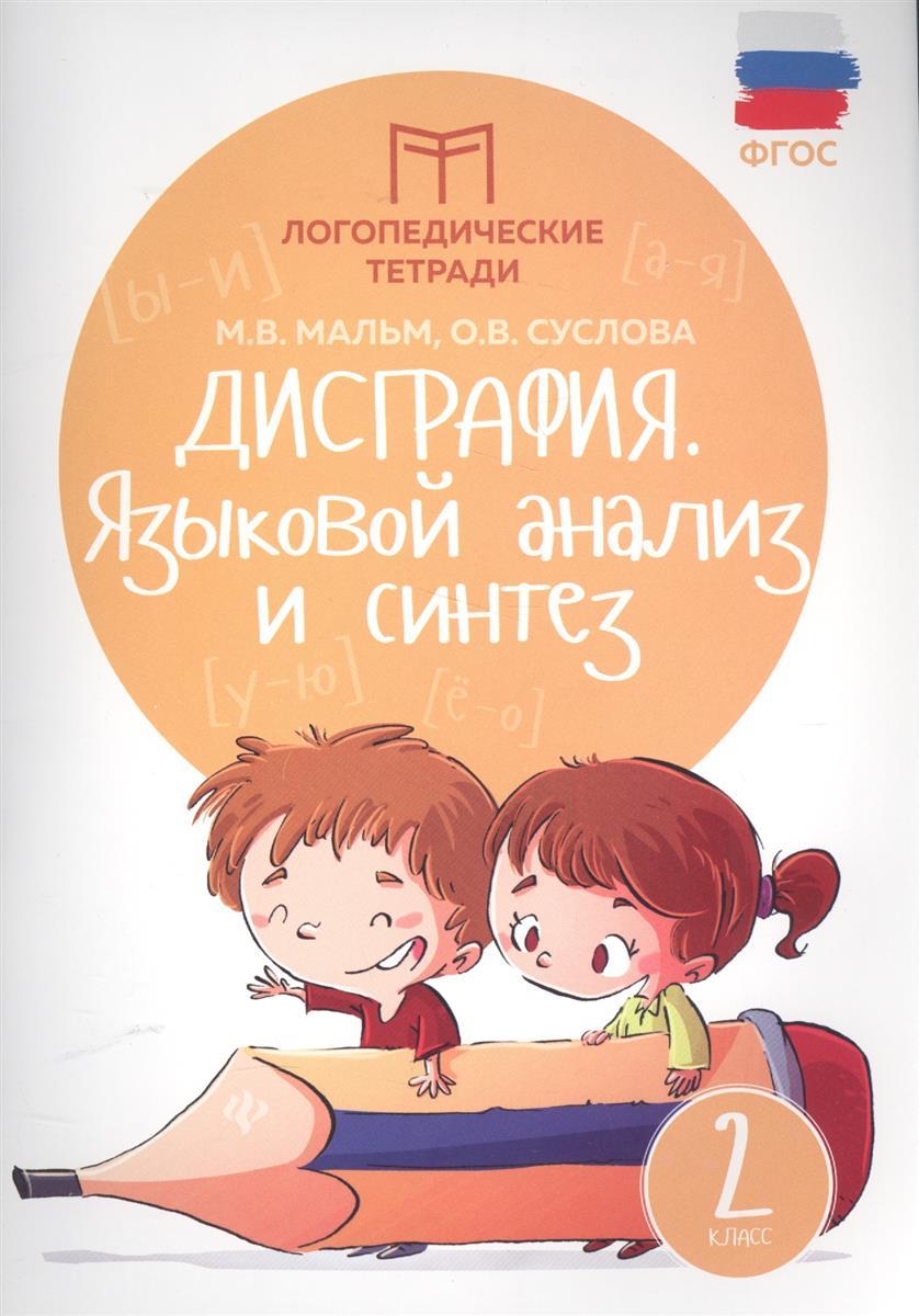 Мальм М., Суслова О. Дисграфия. Языковой анализ и синтез. 2 класс
