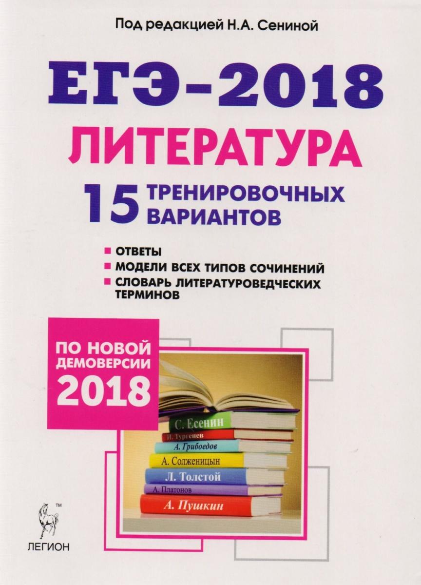 Литература. Подготовка к ЕГЭ-2018. 15 тренировочных вариантов по демоверсии 2018 года. Учебно-методическое пособие