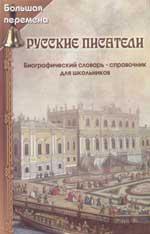 Русские писатели Биограф. словарь-справ. для шк.