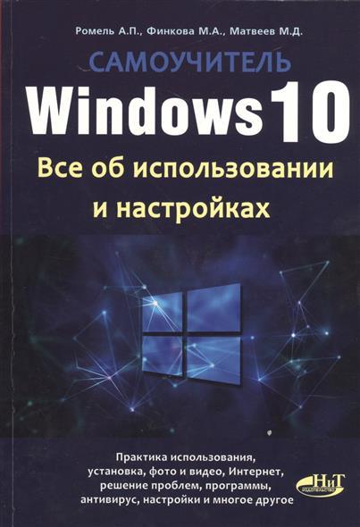 Ромель А., Финкова М., Матвеев М. Самоучитель. Windows 10. Все об использовании и настройках windows 8 все об использовании и настройках самоучитель