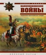 Наполеоновские войны Униформа европейских армий