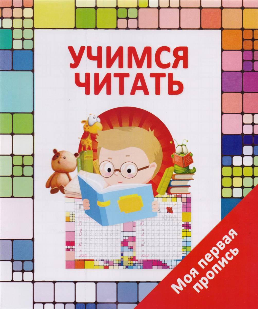 Учимся читать. Моя первая пропись