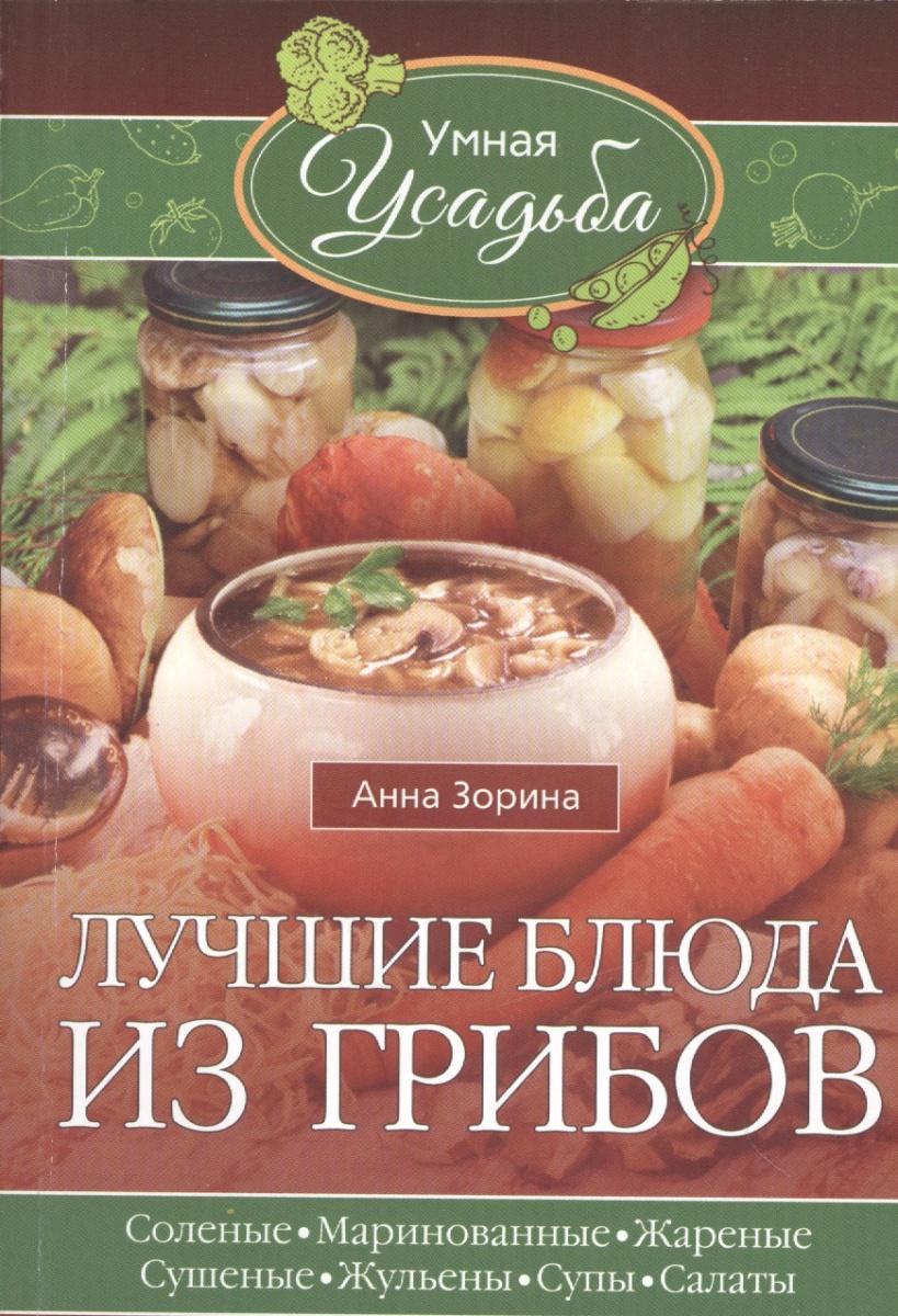 Зорина А. Лучшие блюда из грибов. Соленые, маринованные, жареные, сушеные, жульены, супы, салаты
