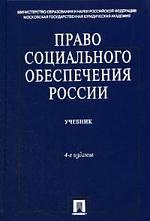 Право соц. обеспечения России Буянова
