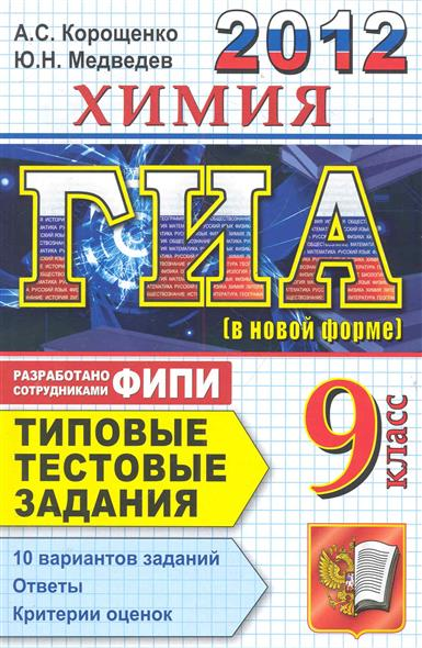 ГИА 2012 Химия 9 кл Типовые тест. задания