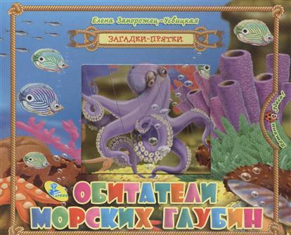 Запорожец-Усвицкая Е. Обитатели морских глубин настольная игра funville вызов морских глубин 11735
