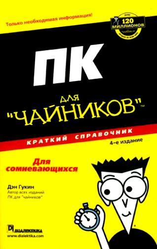 Гукин Д. ПК для чайников Крат. справоч.