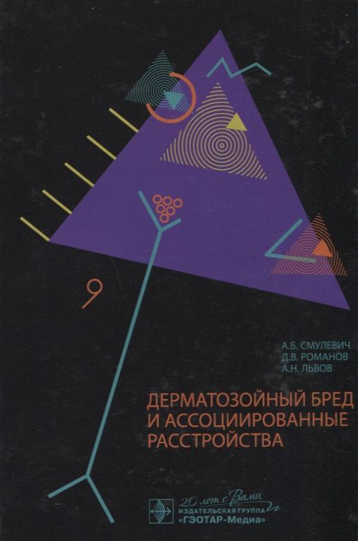 Смулевич А., Романов Д., Львов А. Дерматозойный бред и ассоциированные расстройства