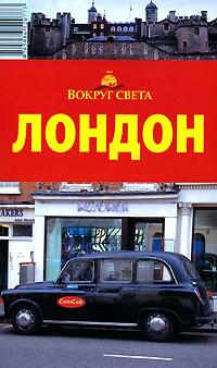 Бакир В. Путеводитель Лондон