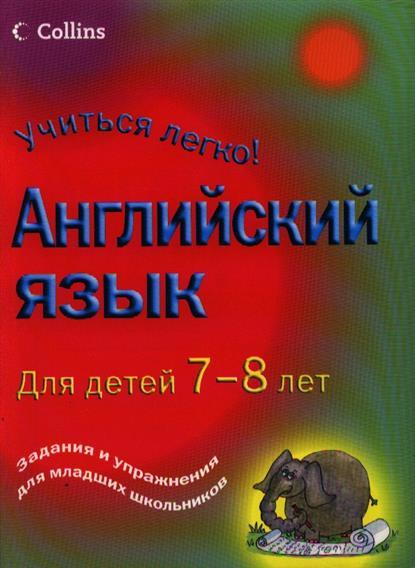 Учиться легко Английский язык 7-8 л.