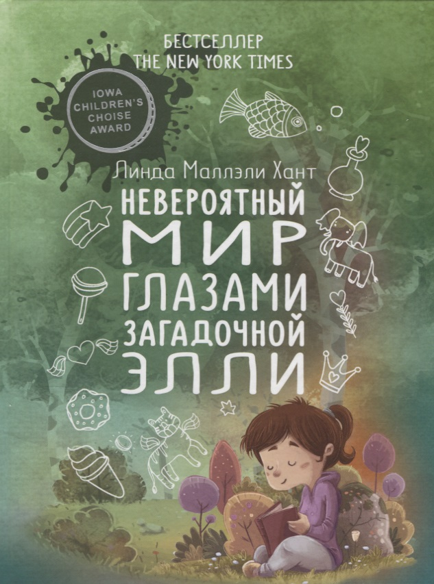 цены Хант Л. Невероятный мир глазами загадочной Элли ISBN: 9785386105495