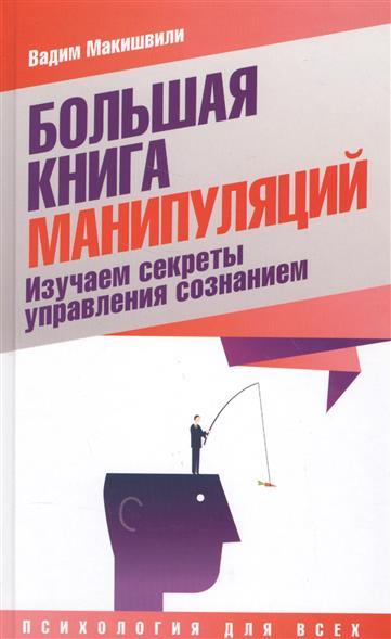 Большая книга манипуляций. Изучаем скреты управления сознанием