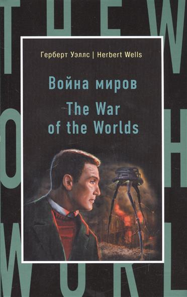 Уэллс Г. Война миров/The War of the Worlds г д уэллс the war of the worlds война миров isbn 978 5 521 05394 0