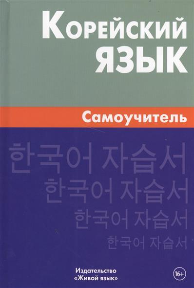 Ли Е., Колодина Е. Корейский язык. Самоучитель е фрейберг бойё