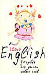 Английский язык Тетр. для записи новых слов