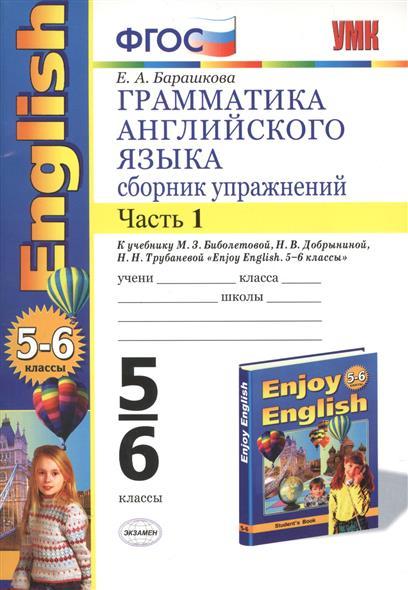 Грамматика англ. языка 5-6 кл Сб. упр. ч.1