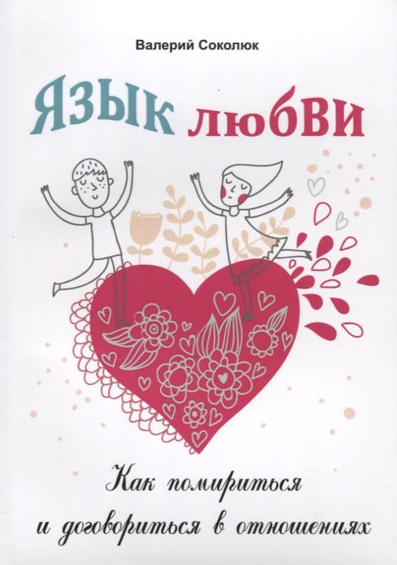 Язык любви Как помириться и договориться в отношениях