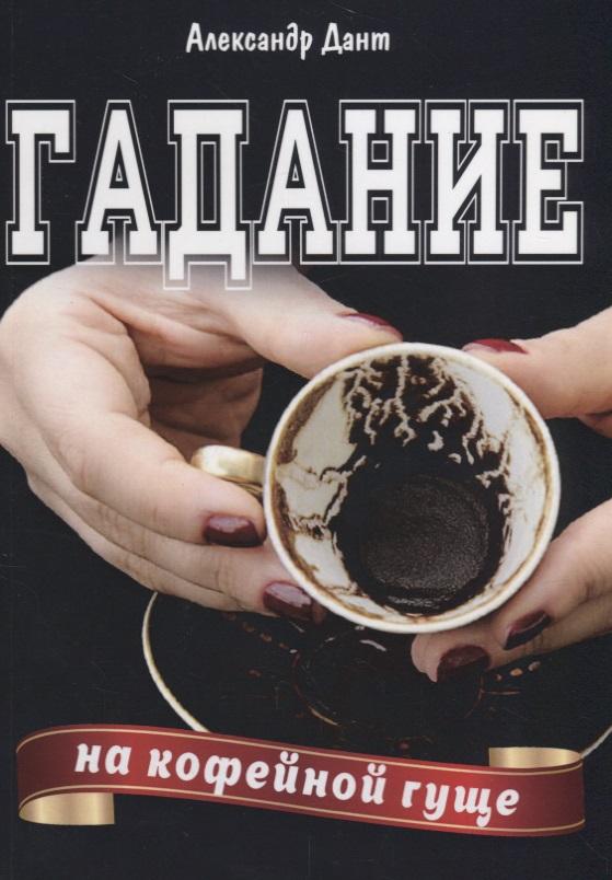 Дант А. Гадание на кофейной гуще