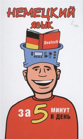 Евтеева Т. Немецкий язык за 5 минут в день кутумина о испанский язык за 5 минут в день